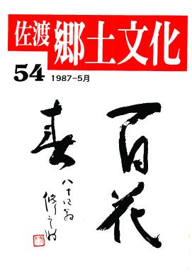 0001-0003-054「佐渡郷土文化」54号