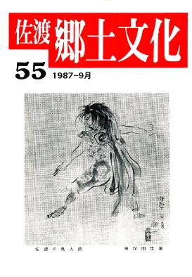 0001-0003-055「佐渡郷土文化」55号