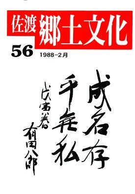 0001-0003-056「佐渡郷土文化」56号