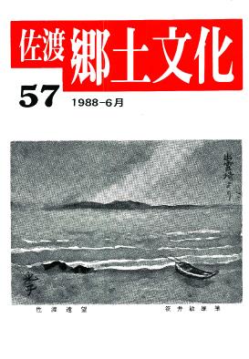 0001-0003-057「佐渡郷土文化」57号