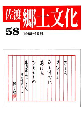 0001-0003-058「佐渡郷土文化」58号