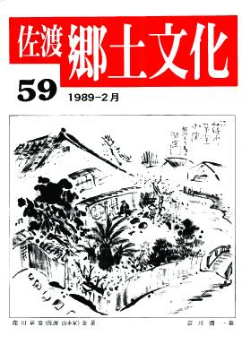 0001-0003-059「佐渡郷土文化」59号