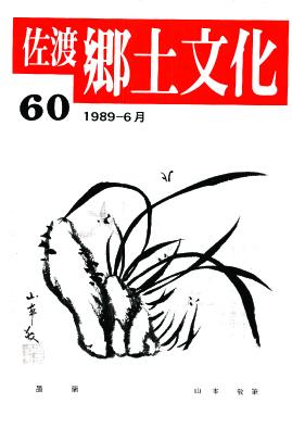 0001-0003-060「佐渡郷土文化」60号