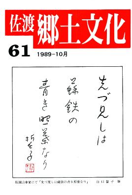 0001-0003-061「佐渡郷土文化」61号