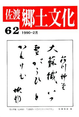 0001-0003-062「佐渡郷土文化」62号