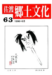 0001-0003-063「佐渡郷土文化」63号