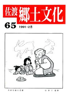 0001-0003-065「佐渡郷土文化」65号