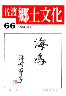 0001-0003-066「佐渡郷土文化」66号