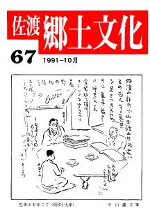 0001-0003-067「佐渡郷土文化」67号