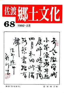 0001-0003-068「佐渡郷土文化」68号