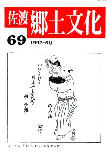 0001-0003-069「佐渡郷土文化」69号