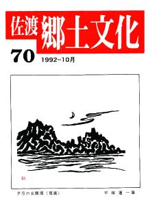 0001-0003-070「佐渡郷土文化」70号
