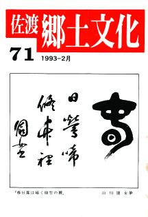 0001-0003-071「佐渡郷土文化」71号