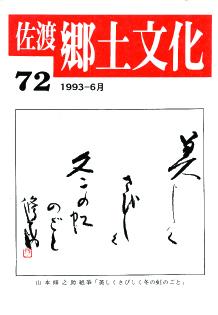 0001-0003-072「佐渡郷土文化」72号