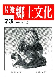 0001-0003-073「佐渡郷土文化」73号