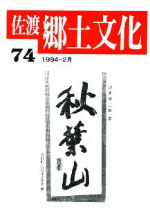 0001-0003-074「佐渡郷土文化」74号