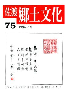 0001-0003-075「佐渡郷土文化」75号