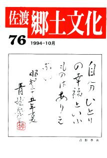 0001-0003-076「佐渡郷土文化」76号