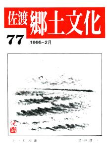0001-0003-077「佐渡郷土文化」77号