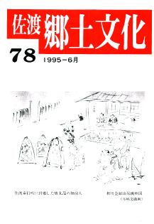 0001-0003-078「佐渡郷土文化」78号