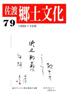 0001-0003-079「佐渡郷土文化」79号