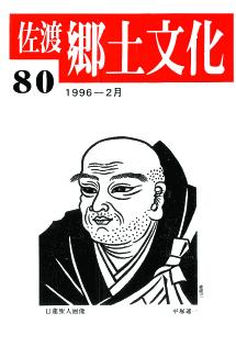 0001-0003-080「佐渡郷土文化」80号