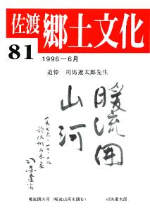 0001-0003-081「佐渡郷土文化」81号