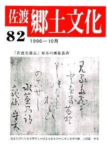 0001-0003-082「佐渡郷土文化」82号