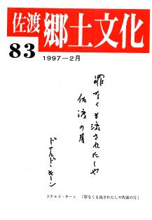 0001-0003-083「佐渡郷土文化」83号