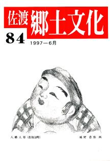 0001-0003-084「佐渡郷土文化」84号