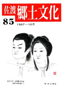 0001-0003-085「佐渡郷土文化」85号