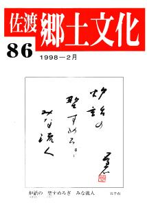 0001-0003-086「佐渡郷土文化」86号
