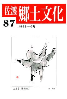 0001-0003-087「佐渡郷土文化」87号