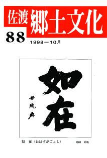 0001-0003-088「佐渡郷土文化」88号