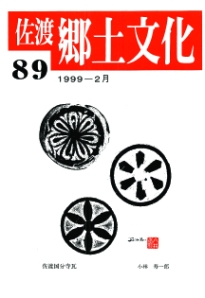 佐渡郷土文化089