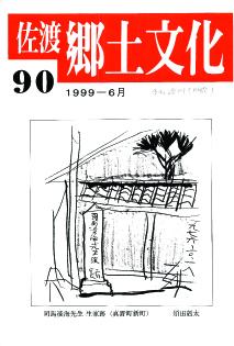 0001-0003-090「佐渡郷土文化」90号