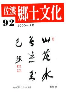 0001-0003-092「佐渡郷土文化」92号