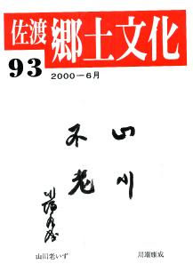 0001-0003-093「佐渡郷土文化」93号