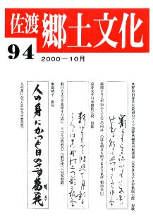 0001-0003-094「佐渡郷土文化」94号