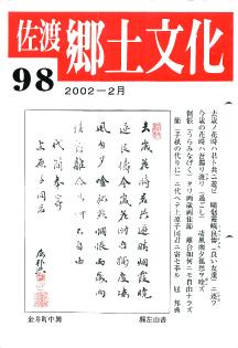 0001-0003-098「佐渡郷土文化」98号