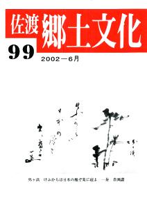 0001-0003-099「佐渡郷土文化」99号