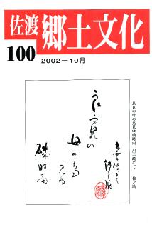 0001-0003-100「佐渡郷土文化」100号