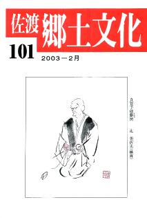 0001-0003-101「佐渡郷土文化」101号