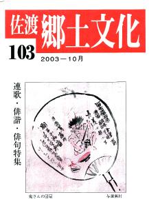 0001-0003-103「佐渡郷土文化」103号