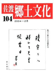0001-0003-104「佐渡郷土文化」104号
