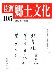 0001-0003-105「佐渡郷土文化」105号