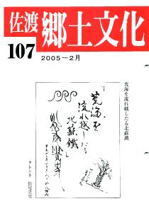 0001-0003-107「佐渡郷土文化」107号