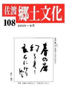 0001-0003-108「佐渡郷土文化」108号