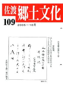 0001-0003-109「佐渡郷土文化」109号
