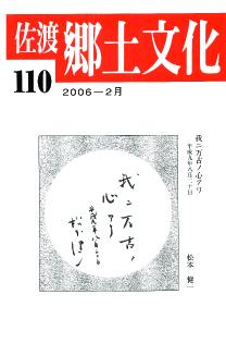 0001-0003-110「佐渡郷土文化」110号